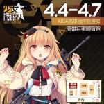 《少女前線》參展高雄國際動漫節,全新劇情「夜戰第七章」即將開戰!