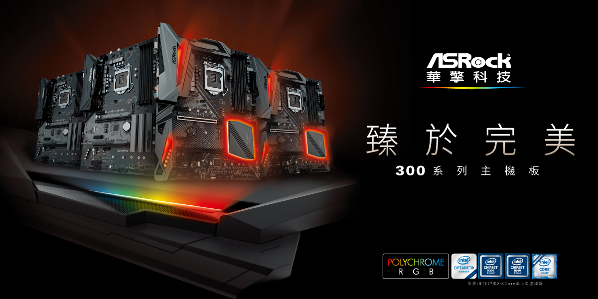 ASRock正式發佈Intel 300系列主機板