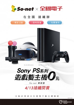 So-net 光纖X全國電子Digital City PS系列