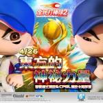《全民打棒球2 Online》全新季賽模式火熱啟動!