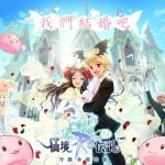 我們結婚吧!《RO仙境傳說:守護永恆的愛》「櫻之花嫁」甜蜜改版!櫻花之都天津町浪漫開放