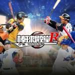 2018新季賽開打!  《棒球殿堂》年度改版「RISE」登場