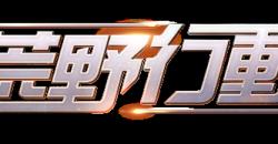 D:公事遊戲豆攻略王2016稿件TINA荒野行動logo斏懱.png