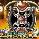 SQUARE ENIX日本國民RPG《勇者鬥惡龍 怪物仙境 SUPER LIGHT》 魔法地圖抽選!系統之王集結 隕石核心登場!!