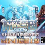 全港期待!SHINE首度暖心代言手機遊戲《晴空三國》閃耀登場!