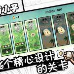 《漫畫小子》創意關卡跑酷遊戲,動漫味兒十足!
