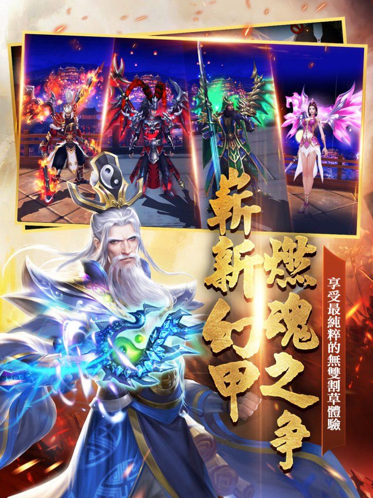 圖4-全新幻甲神翼