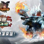 《魔物獵人EXPLORE》新種魔物急凍登場!「碎龍爆冰種」破冰襲來,新爆速斧威猛參上!