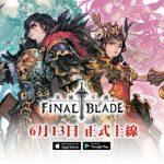 2D極致美學大作《FINAL BLADE:英雄不滅》 6月13日正式上線 更多遊戲情報釋出