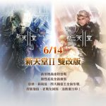 《新天堂II》雙改版今日登場!
