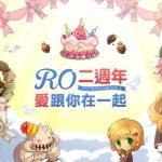 《RO仙境傳說Online》歡慶直營兩週年!就是愛跟你一起,深度報導你不知道的RO!