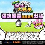 《大家一起 貓咪大戰爭WEB》6月27日啟動封測!貓咪戰役一觸即發 事前登錄熱烈展開中