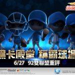 《全民打棒球 2 Online》黑卡殿堂 尊爵不凡 帝王級改版打造無敵陣容
