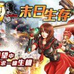 《勇 Online》暑假豪華改版.全新兩大PVP對戰!