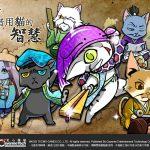 《信喵之野望》推出「想借用貓的智慧」改版 以喵智慧 完成天下布武