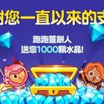 《跑跑薑餅人》系列新作登場!手機遊戲《薑餅人聯盟》即將開放事前登錄!