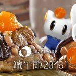 Gameone 2018 端午活動一覽