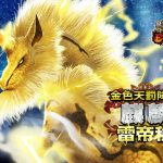 《魔物獵人EXPLORE》迎戰!金色的天罰,「麒麟雷帝種」王者現身!霸玉銃槍首度公開,新雙頭狩獵同步推出