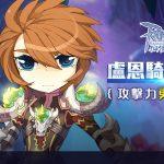 《RO仙境傳說Online》多種優化一次更新,  全球唯一,台灣專屬活動「凱薩的戰役」震撼推出