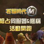 《石器時代M》搶占伺服器&暱稱活動即刻開跑!