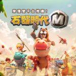 《石器時代M》稱霸台港澳!  榮登台灣雙平台精選推薦、App Store下載排行榜冠軍