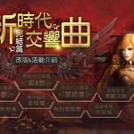 華義新聞稿_《GE 王者之劍 R》今日進行《新時代交響曲》最終三部曲改版