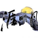 NEXON TAIWAN宣佈取得《天涯明月刀》台港澳代理權,  電影風格般的視覺與操作將重新定義你對武俠的認知!
