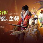 網石推出《天堂2:革命》x《怪物彈珠》聯名合作更新