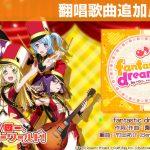《BanG Dream! 少女樂團派對》全新「俊美的Noble White」轉蛋期間限定登場!「★4 瀬田薰」「★4 奧澤美咲」機率UP!