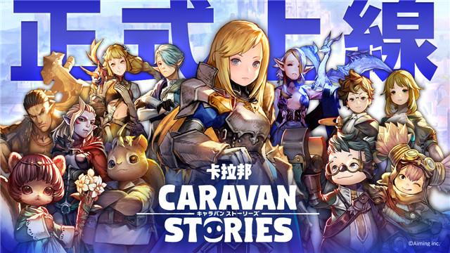 史上最美RPG卡拉邦–《CARAVAN STORIES》台港澳強勢上市! 九份、夜市任你逛,豪華虛寶贈不完