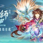 集結眾神與神同行!神級3D動作手遊《御神師》宣布於7月16日雙平台上市