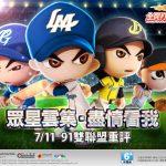 《全民打棒球 2 Online》推出「眾星雲集 盡情看我」改版