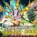 網頁遊戲《龍之女神》國家守衛爭奪戰全新系統搶先開放