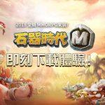 全新MMORPG來襲! 《石器時代M》今日於雙平台正式上市