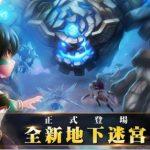經典RPG《魔靈召喚》全面盛大改版!全新公會副本「塔爾塔羅斯迷宮」獎勵大揭密!