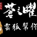 《軒轅劍‧蒼之曜》宣布今年秋季正式開播 動畫官網正式登場