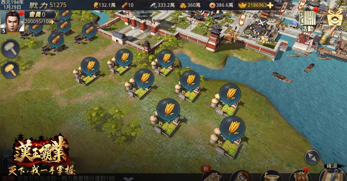 《漢王霸業》事前登錄活動熱烈進行中~生產建設系統同步公開!