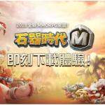 全新MMORPG登陸香港! 《石器時代M》今日雙平台正式上架
