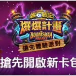 搶先探索科學奧秘!《爆爆計畫™》搶先體驗派對將於8月4日、5日前進台北、台中、高雄、香港