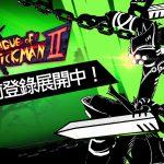 《火柴人聯盟2》事前登錄破9萬 追送任天堂Switch
