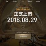 《黑色沙漠 MOBILE》宣布8月27日開放搶先下載