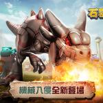 《石器時代M》全新副本「機械入侵」即刻登場!