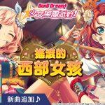 全日本都在瘋《BanG Dream! 少女樂團派對》少女系音樂手遊