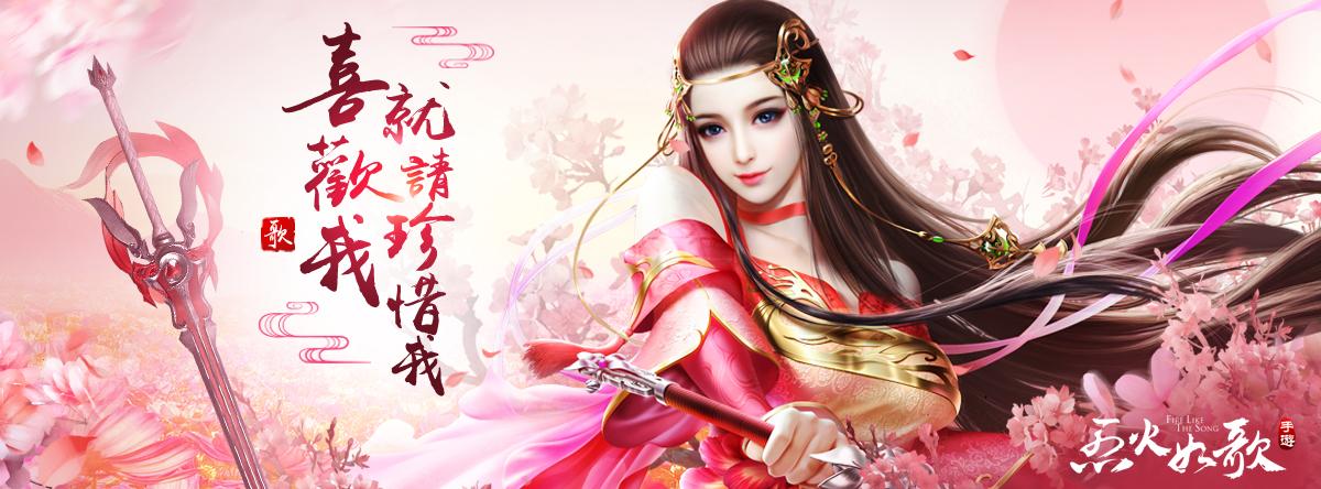 開啟妳的女性江湖之旅!絕美武俠3D愛情手遊《烈火如歌》預告第三季即將上市