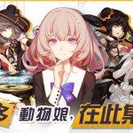 龍成網路宣布代理魔法少女校園題材 動物擬人化手機遊戲作品《諾亞幻想》