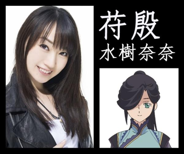 日本重量級偶像派聲優水樹奈奈將出演《軒轅劍‧蒼之曜》動畫 主角之一:苻殷