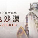 《黑色沙漠》公開全新「黑色沙漠:Remastered」版本資訊!台中玩家同樂會圓滿落幕!