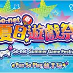 「So-net 夏日遊戲祭」節目公布!最燃、最萌、最佛全都在這