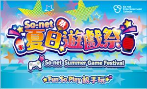 So-net 夏日遊戲祭活動主視覺