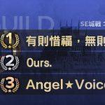 《RO仙境傳說Online:起源》SE城戰 冠軍出爐!堅持追夢的勇者,拳聖、悟靈士,即將展開修練之路